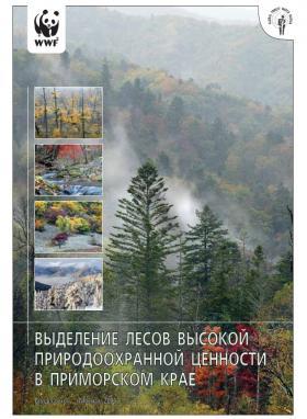 Выделение лесов высокой природоохранной ценности в Приморском крае