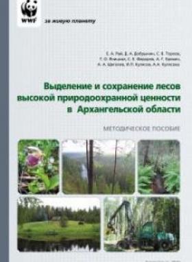 Выделение и сохранение лесов высокой природоохранной ценности в Архангельской области