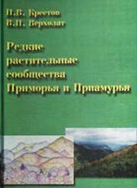 Редкие растительные сообщества Приморья и Приамурья