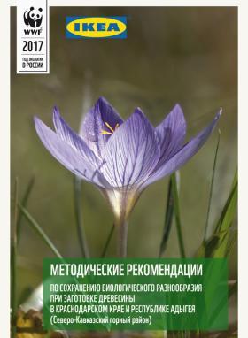 Методические рекомендации по сохранению биологического разнообразия при заготовке древесины в Краснодарском крае и Республике Адыгея