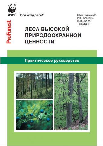 Леса высокой природоохранной ценности. Практическое руководство
