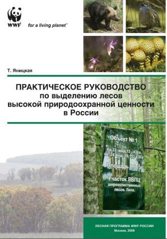 ПРАКТИЧЕСКОЕ РУКОВОДСТВО по выделению лесов высокой природоохранной ценности в России