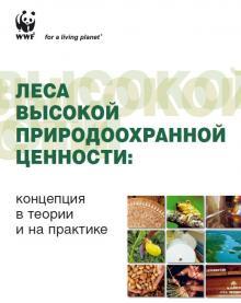 Леса высокой природоохранной ценности: концепция в теории и на практике